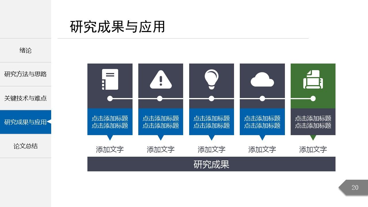 简约精致毕业论文答辩PowerPoint模板_预览图14