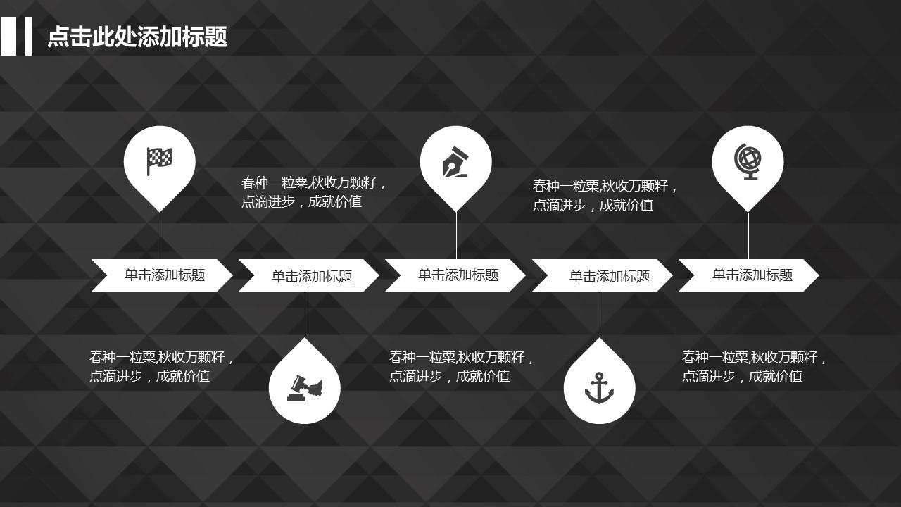 黑白极简毕业答辩通用PPT模板下载_预览图4