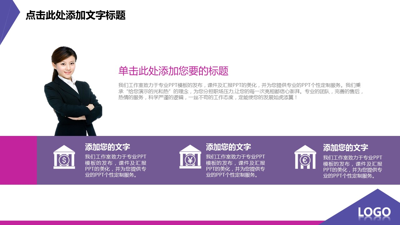 紫色炫酷扁平化个性创意PPT模板_预览图4