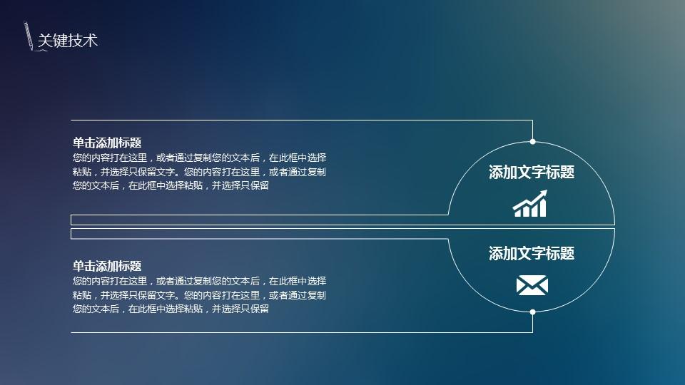 极致清新论文答辩PPT模板下载_预览图14