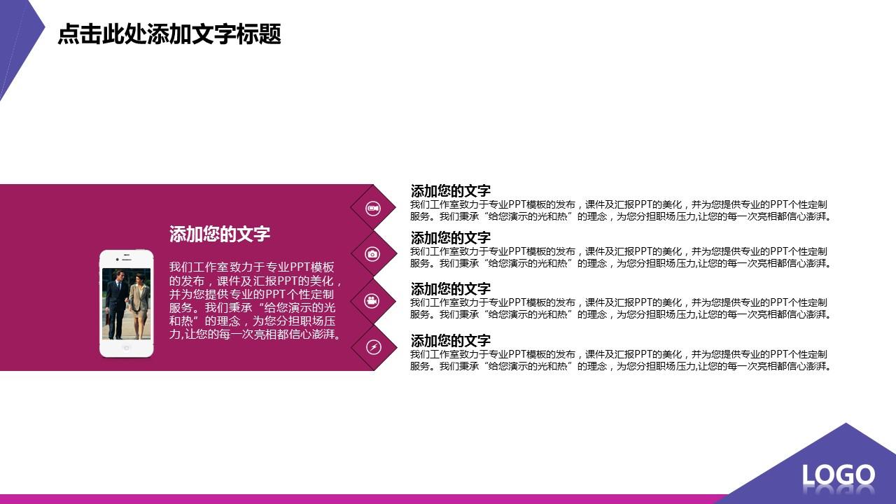 紫色炫酷扁平化个性创意PPT模板_预览图14