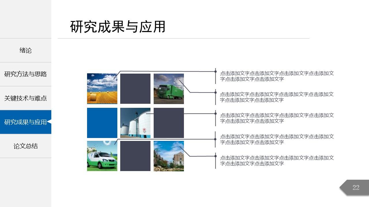 简约精致毕业论文答辩PowerPoint模板_预览图16