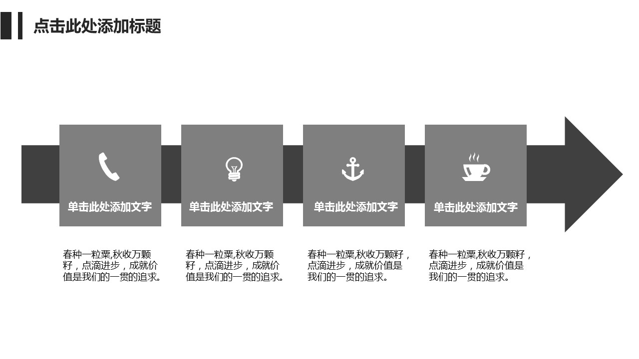 黑白极简毕业答辩通用PPT模板下载_预览图12