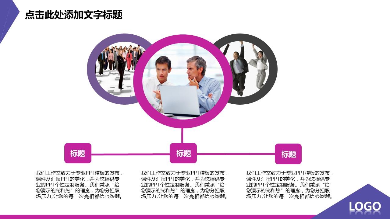 紫色炫酷扁平化个性创意PPT模板_预览图12
