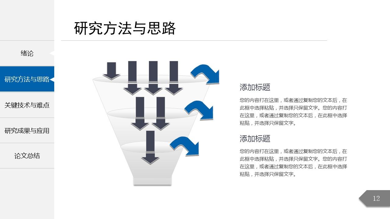 简约精致毕业论文答辩PowerPoint模板_预览图6