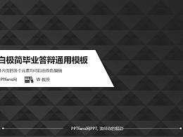 黑白极简毕业答辩通用PPT模板下载