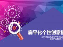 紫色炫酷扁平化个性创意PPT模板