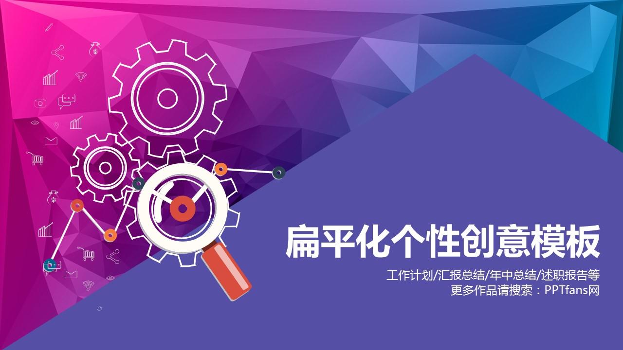 紫色炫酷扁平化个性创意PPT模板_预览图1