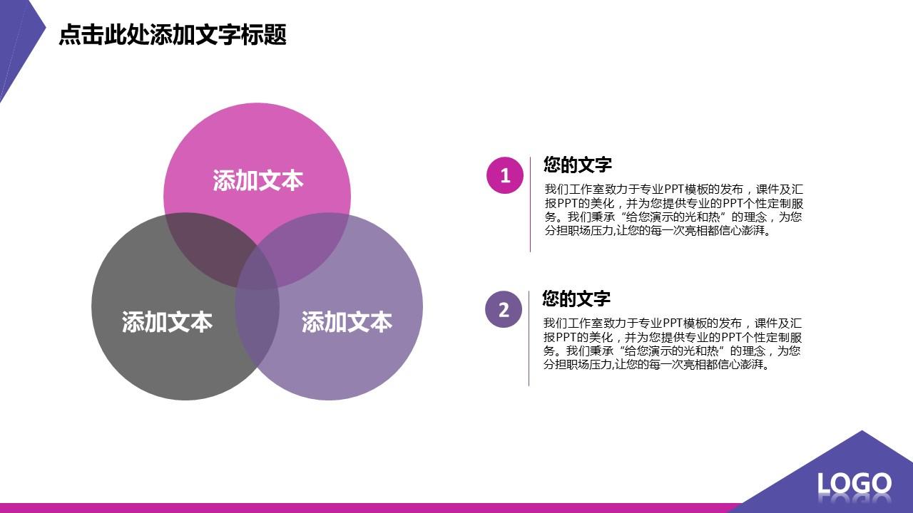 紫色炫酷扁平化个性创意PPT模板_预览图13