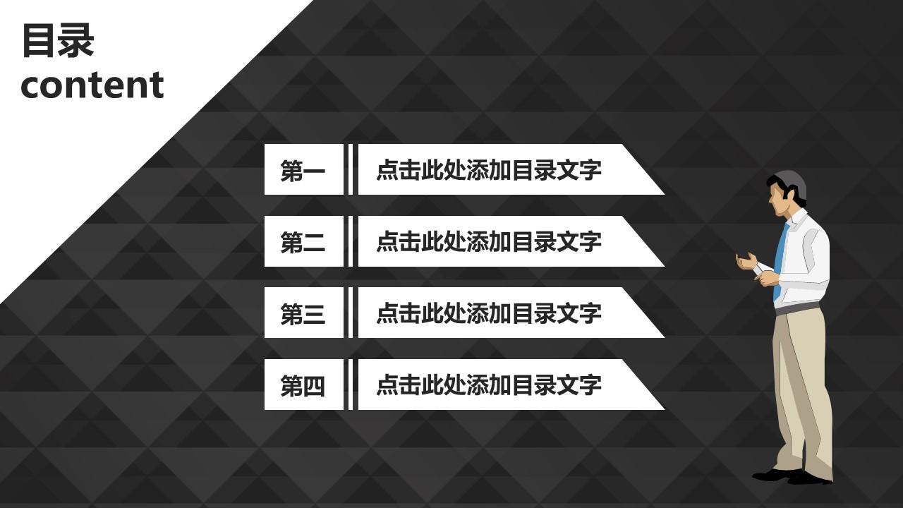 黑白极简毕业答辩通用PPT模板下载_预览图2