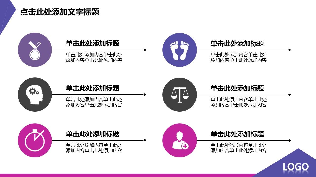 紫色炫酷扁平化个性创意PPT模板_预览图2