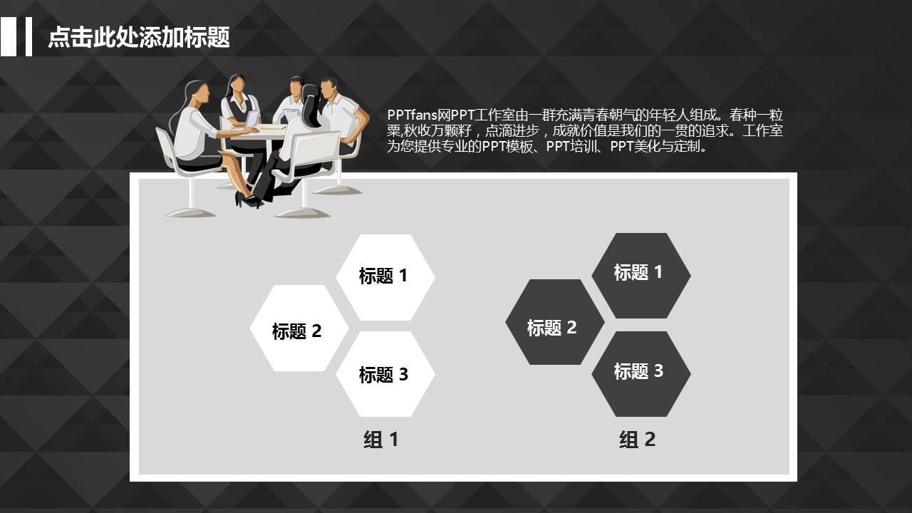 黑白极简毕业答辩通用PPT模板下载_预览图8