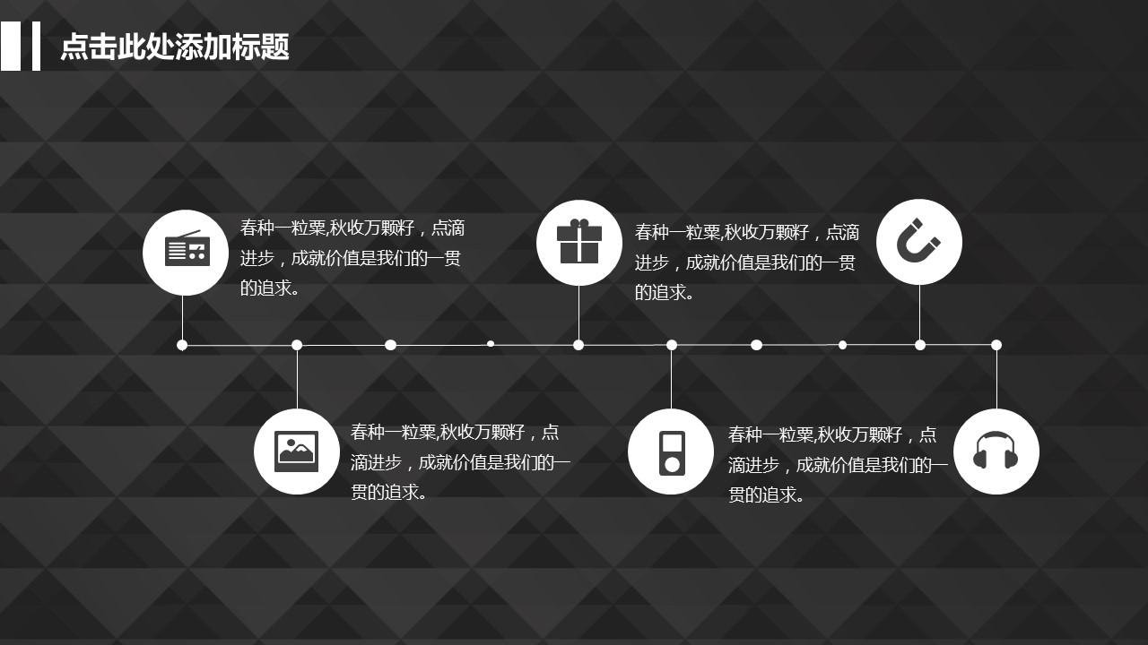黑白极简毕业答辩通用PPT模板下载_预览图10