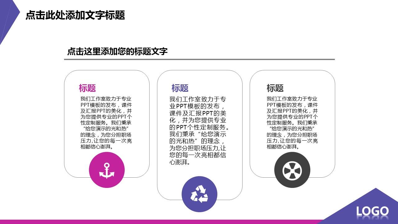 紫色炫酷扁平化个性创意PPT模板_预览图10