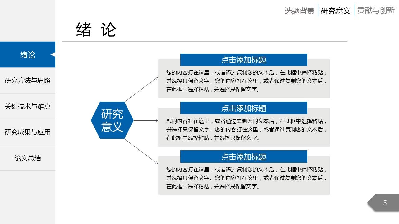 简约精致毕业论文答辩PowerPoint模板_预览图26