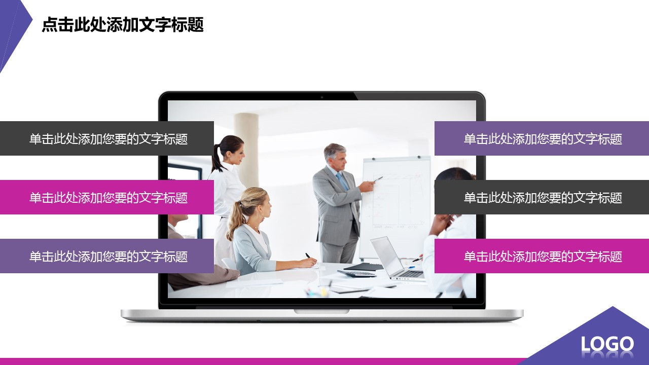 紫色炫酷扁平化个性创意PPT模板_预览图3