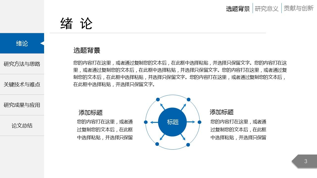 简约精致毕业论文答辩PowerPoint模板_预览图24