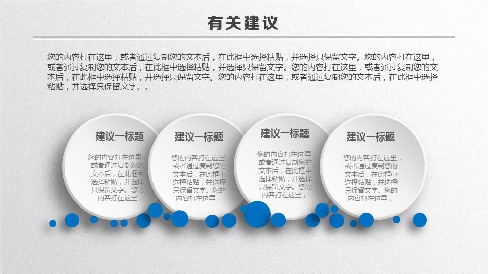 蓝白色简洁风论文答辩PPT模板下载_预览图27