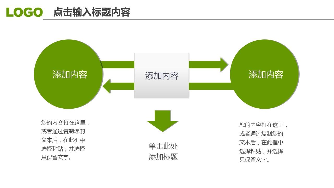 高校毕业论文答辩高级PPT模板下载_预览图12
