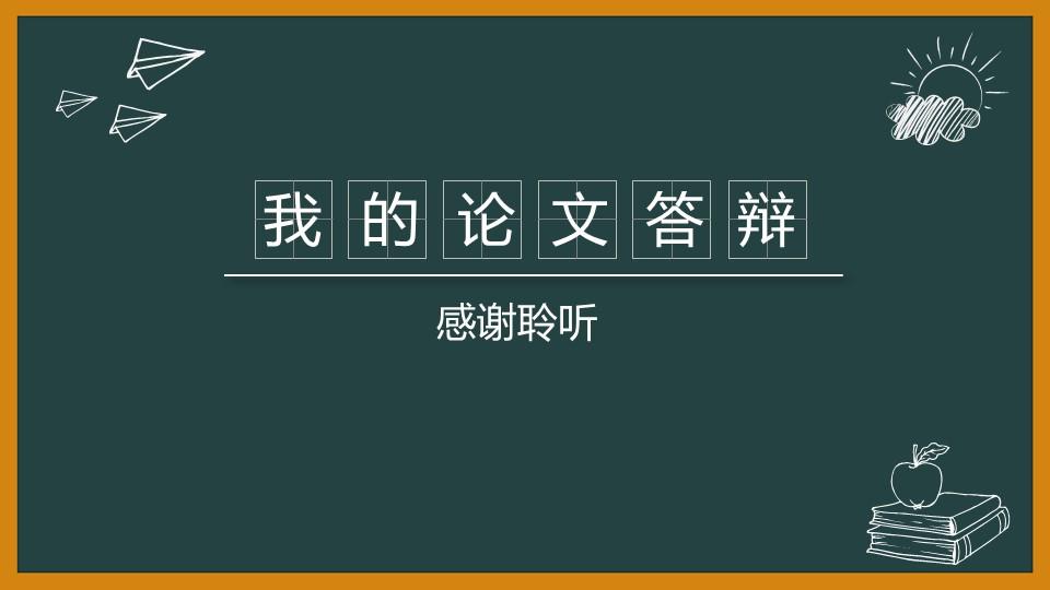 黑板风格校园风PowerPoint模板下载_预览图27