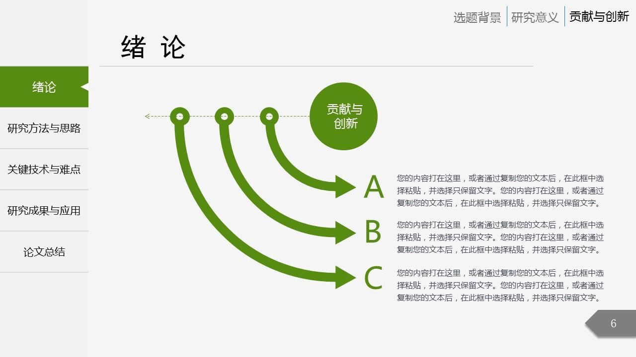 绿色简洁最新大学论文开题报告PPT模板下载_预览图6