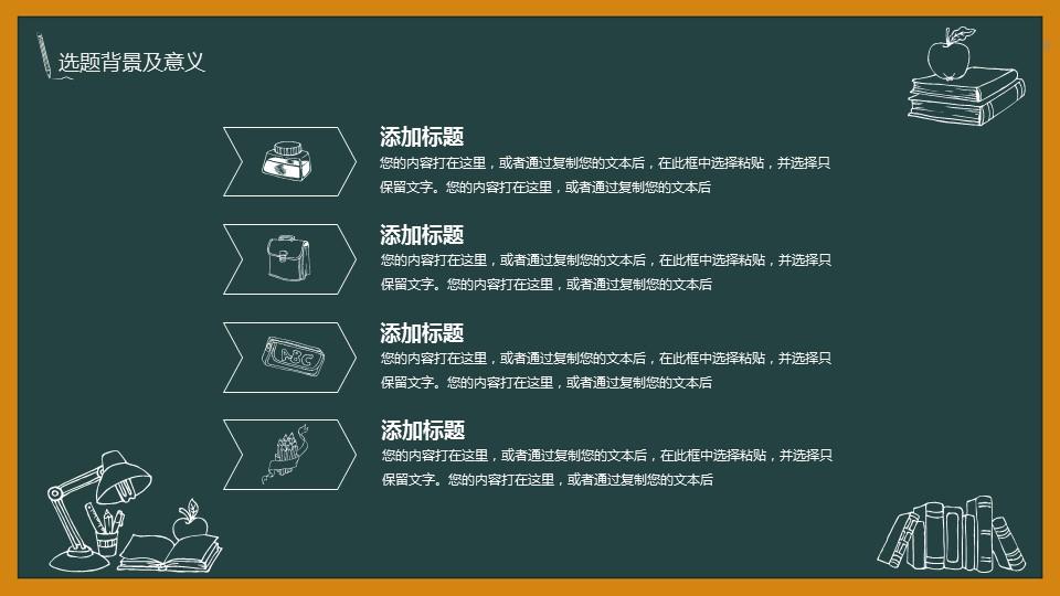 黑板风格校园风PowerPoint模板下载_预览图6