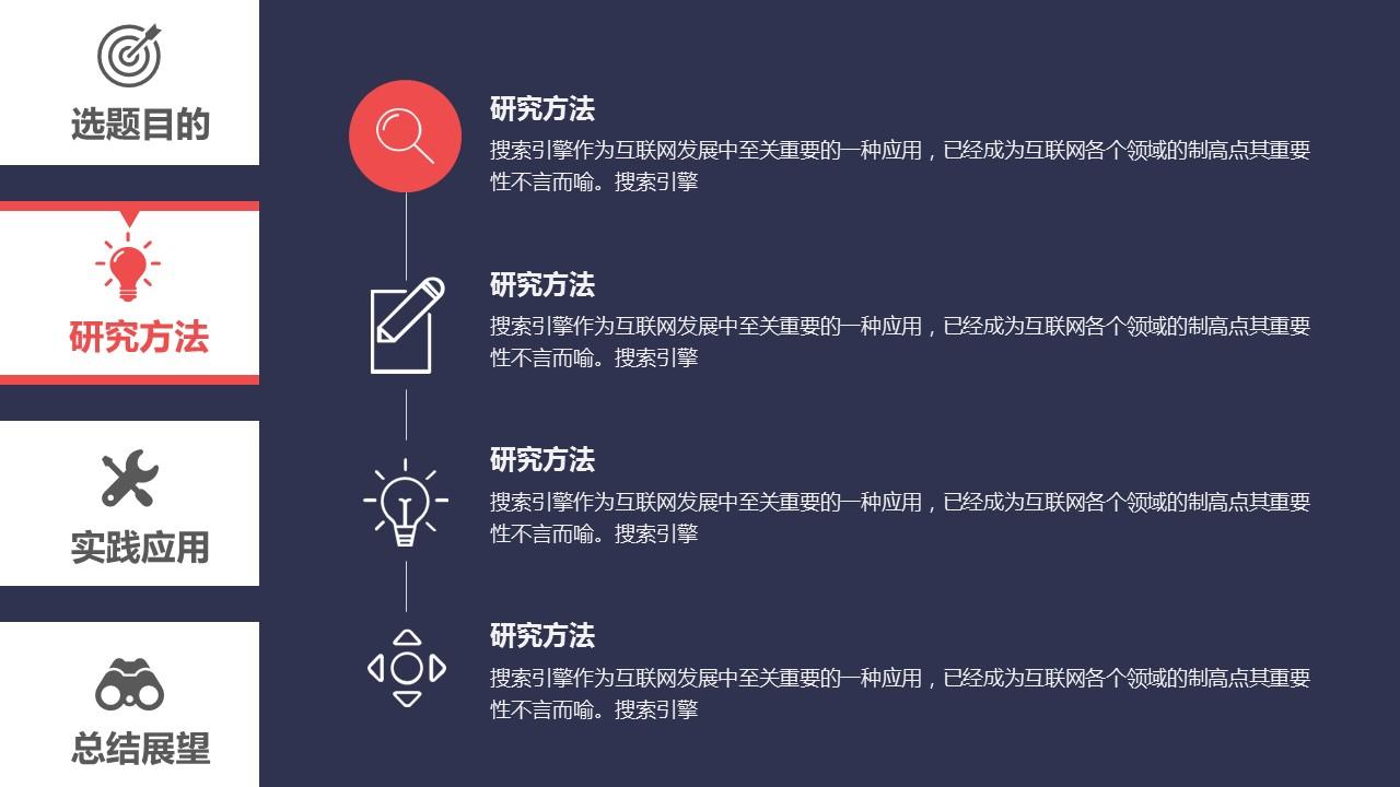 交互设计/UI设计 毕业论文答辩PPT模板_预览图6