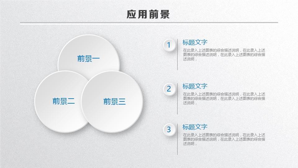 蓝白色简洁风论文答辩PPT模板下载_预览图24