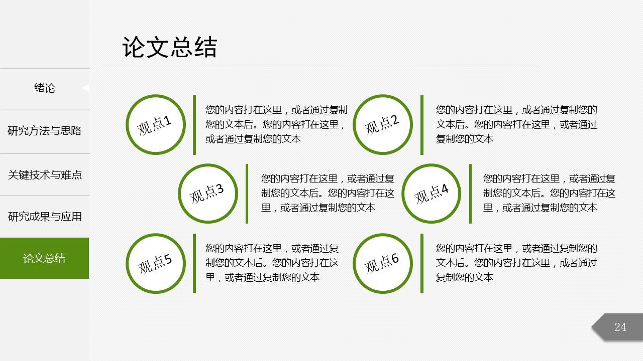 绿色简洁最新大学论文开题报告PPT模板下载_预览图24