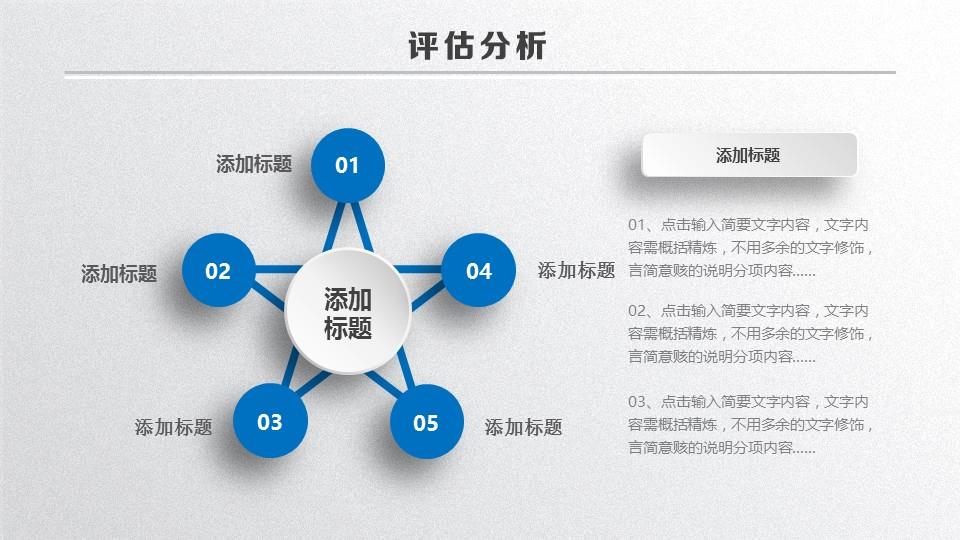 蓝白色简洁风论文答辩PPT模板下载_预览图28