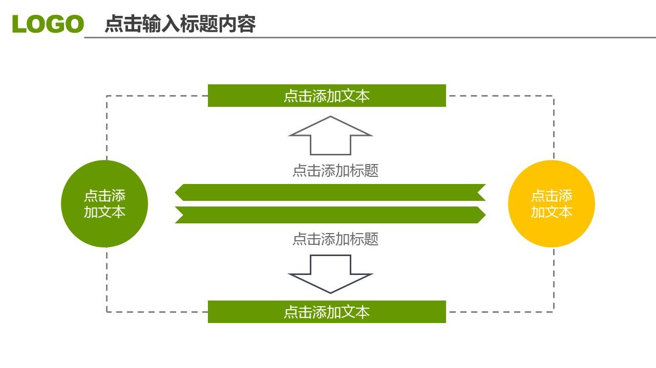 高校毕业论文答辩高级PPT模板下载_预览图11
