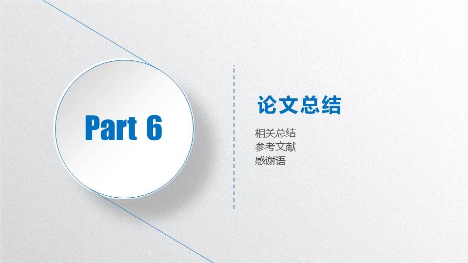 蓝白色简洁风论文答辩PPT模板下载_预览图30