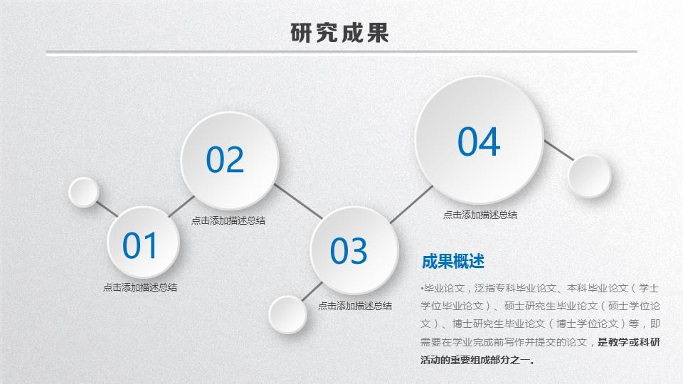 蓝白色简洁风论文答辩PPT模板下载_预览图23