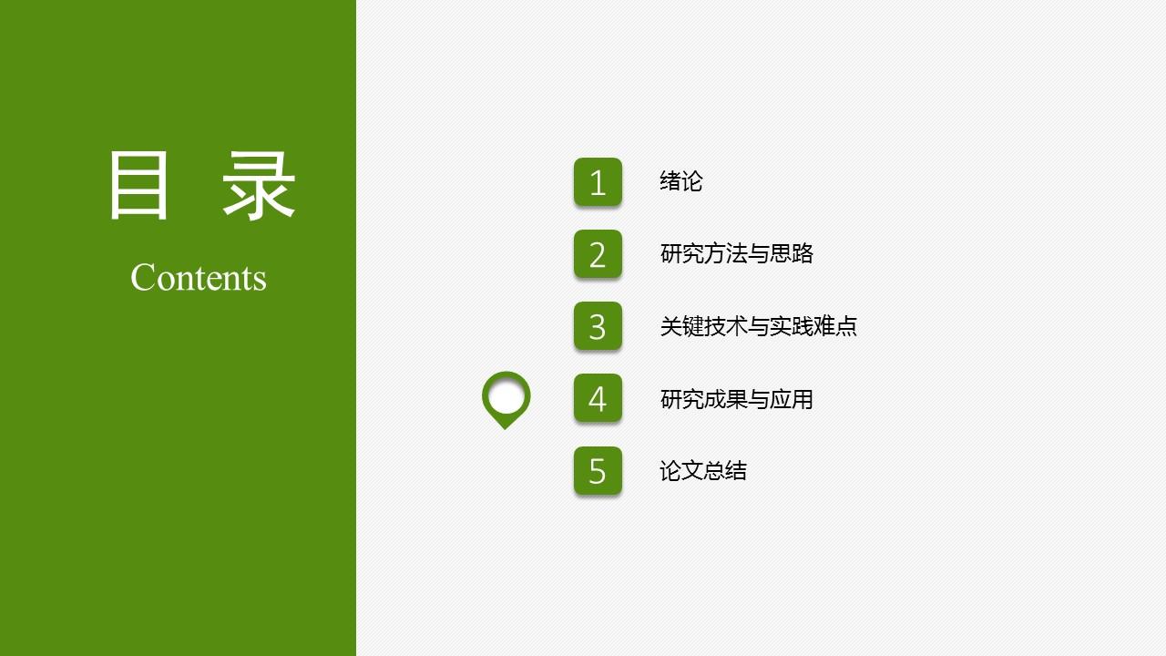 绿色简洁最新大学论文开题报告PPT模板下载_预览图23