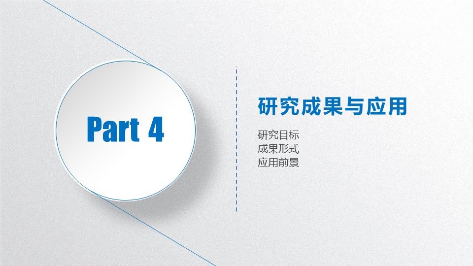 蓝白色简洁风论文答辩PPT模板下载_预览图21
