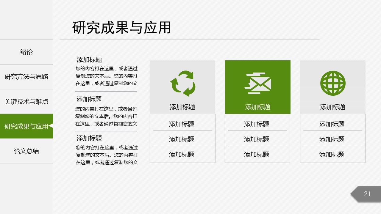 绿色简洁最新大学论文开题报告PPT模板下载_预览图21