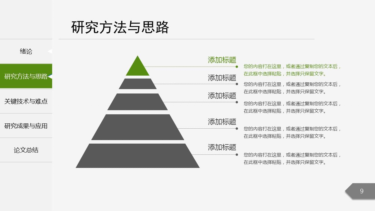 绿色简洁最新大学论文开题报告PPT模板下载_预览图9