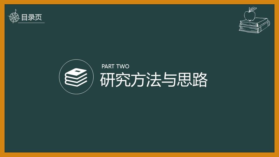 黑板风格校园风PowerPoint模板下载_预览图9