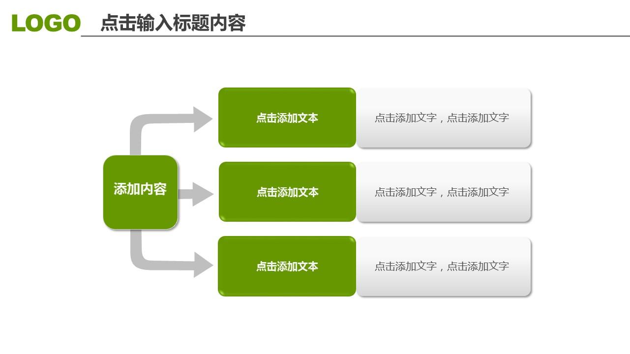 高校毕业论文答辩高级PPT模板下载_预览图13