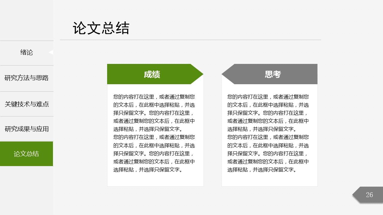绿色简洁最新大学论文开题报告PPT模板下载_预览图26