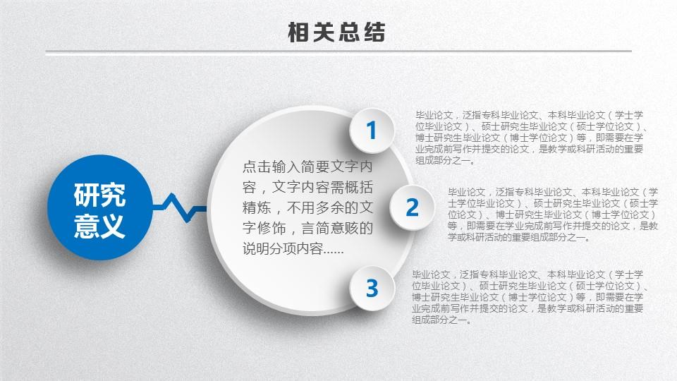 蓝白色简洁风论文答辩PPT模板下载_预览图32