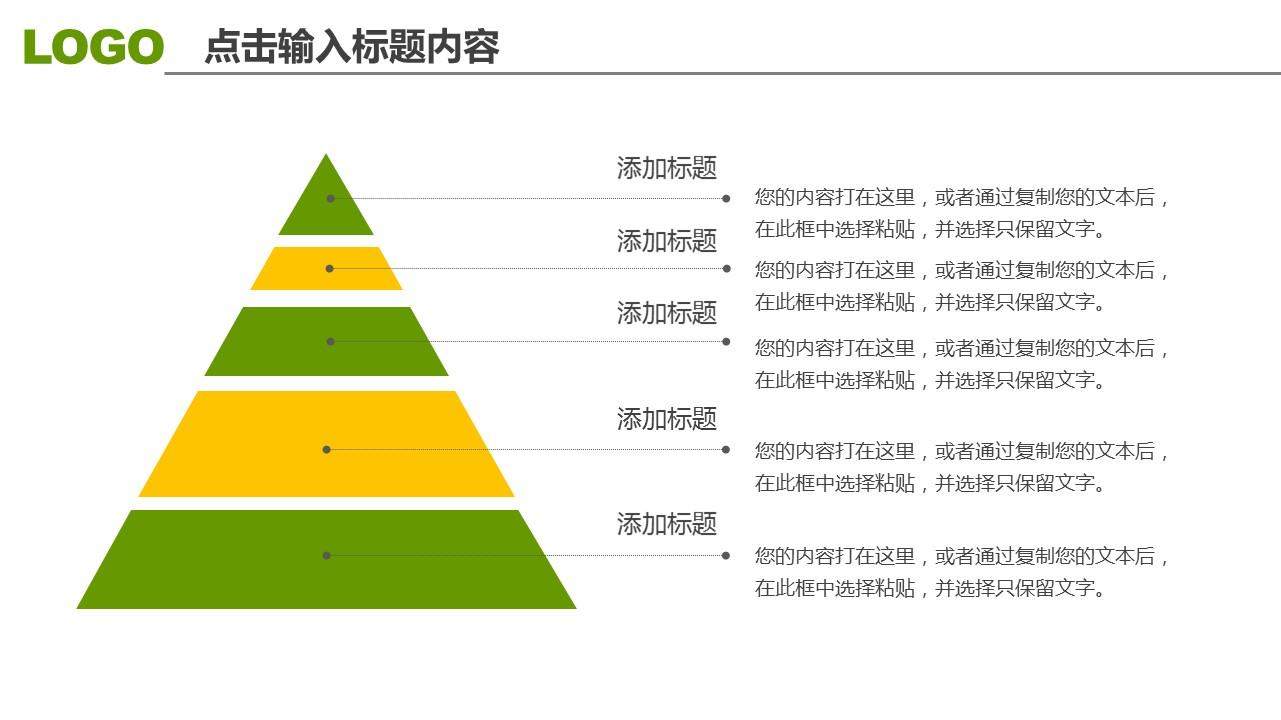 高校毕业论文答辩高级PPT模板下载_预览图28