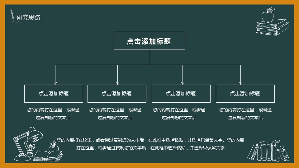 黑板风格校园风PowerPoint模板下载_预览图11