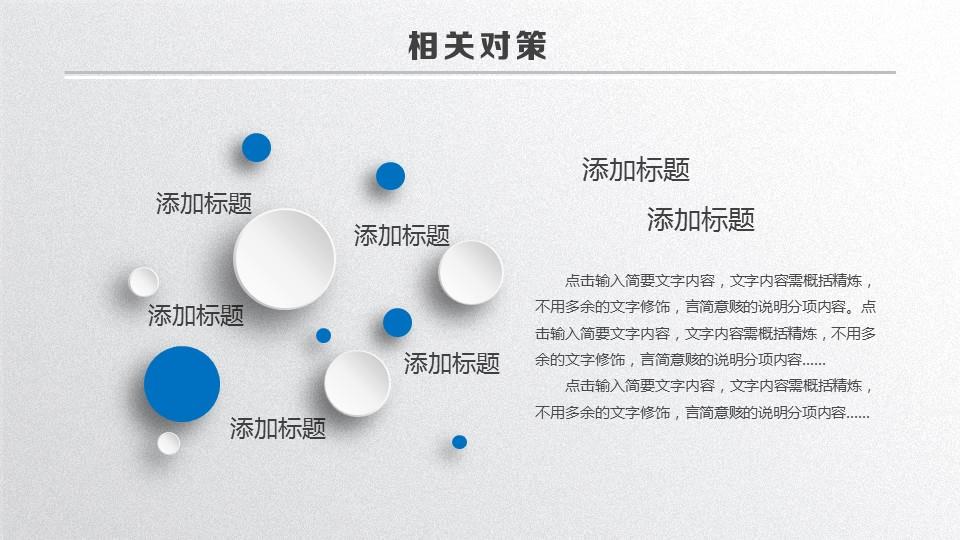 蓝白色简洁风论文答辩PPT模板下载_预览图29