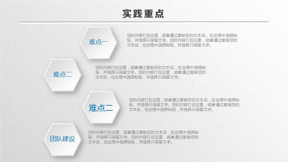 蓝白色简洁风论文答辩PPT模板下载_预览图18