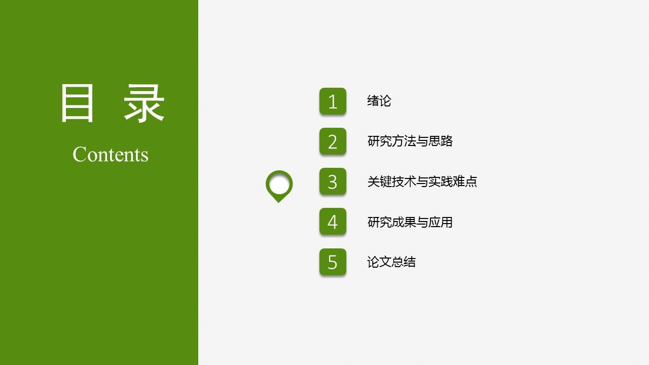 绿色简洁最新大学论文开题报告PPT模板下载_预览图18