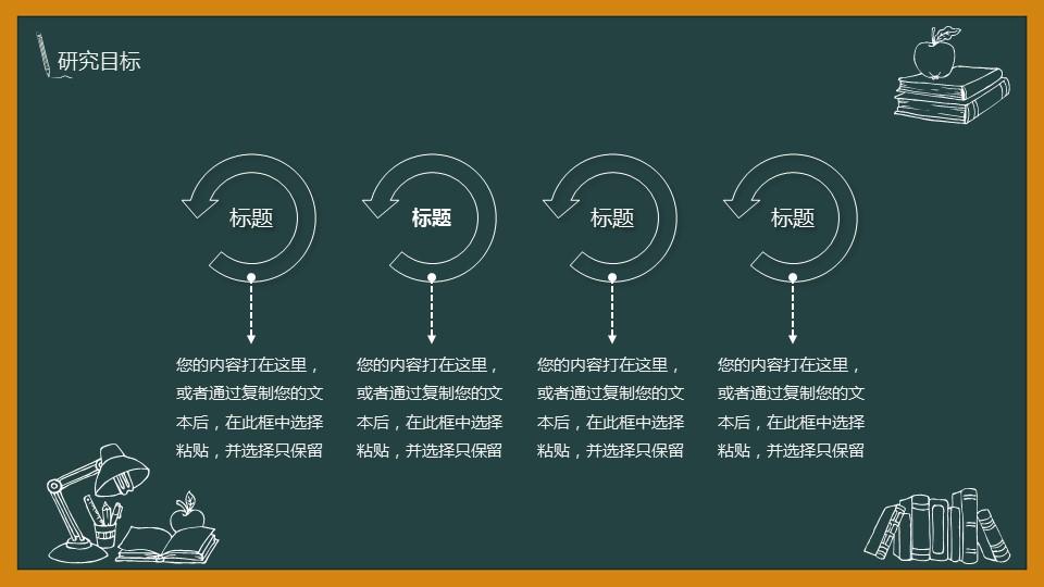 黑板风格校园风PowerPoint模板下载_预览图18