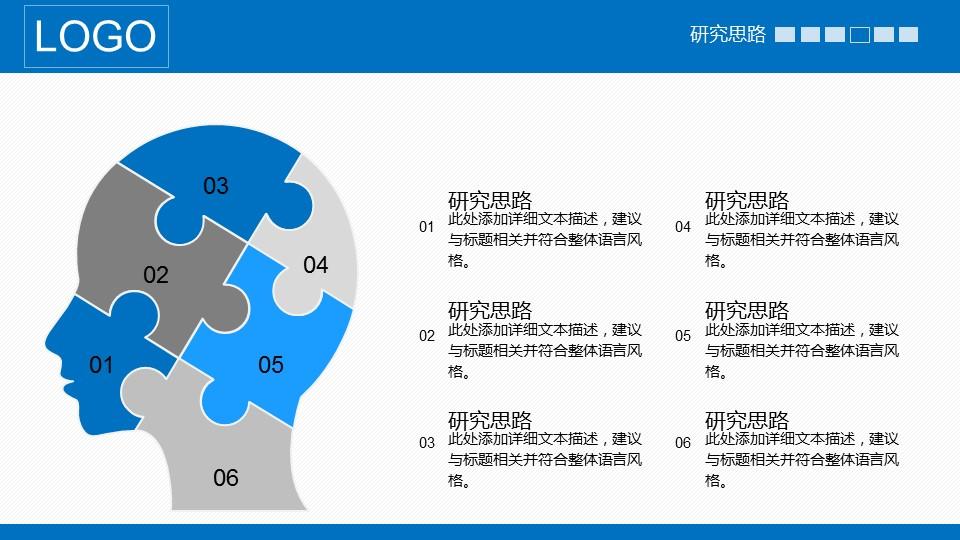 严谨实用论文答辩PPT动态模版下载_预览图18