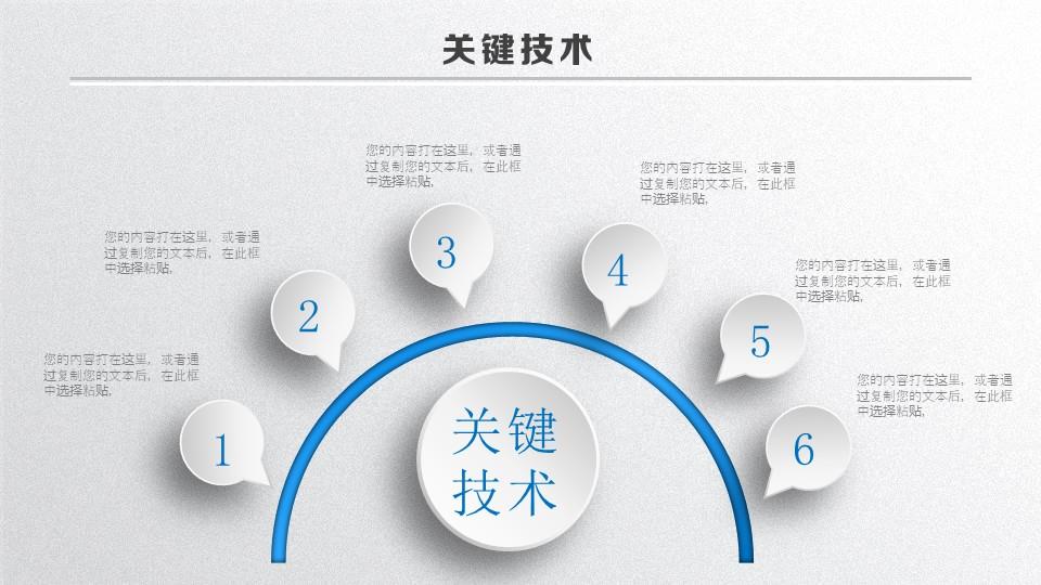 蓝白色简洁风论文答辩PPT模板下载_预览图17
