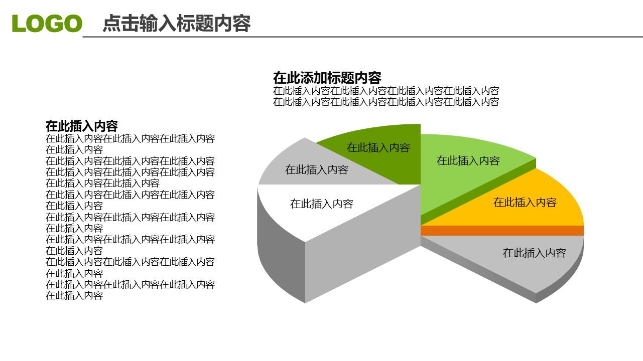 高校毕业论文答辩高级PPT模板下载_预览图22
